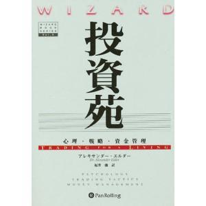 出版社:パンローリング 発行年月:2000年08月 シリーズ名等:ウィザードブックシリーズ 9 キー...