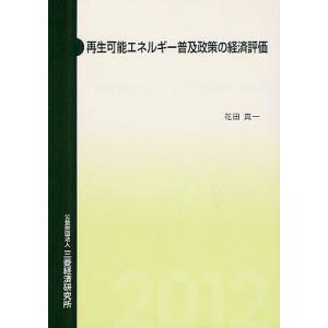 著:花田真一 出版社:三菱経済研究所 発行年月:2012年07月