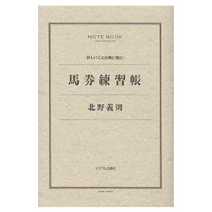 著:北野義則 出版社:ミデアム出版社 発行年月:1999年12月