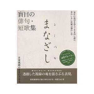 まなざし 盲目の俳句・短歌集/大森理恵/辺見じゅん