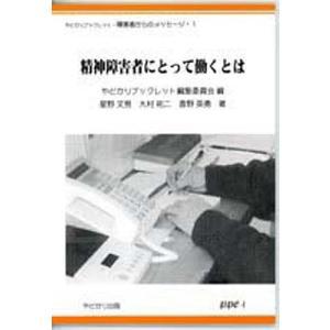 編:やどかりブックレット編集委員会 出版社:やどかり出版 発行年月:1998年12月 シリーズ名等:...