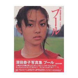 プール 深田恭子写真集