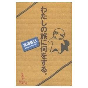 著:宮田珠己 出版社:旅行人 発行年月:2000年05月