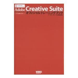 Adobe Creative Suiteオフィシャルトレーニングブック アドビ認定テキスト/ワークス...