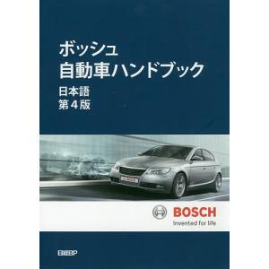 ボッシュ自動車ハンドブック/ロバート・ボッシュGmbH/シュタールジャパン