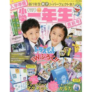 日曜はクーポン有/ 入学準備小学一年生 直前号 2021年3月号 【小学一年生増刊】