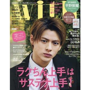 w i t h (ウィズ) 2020年5月号