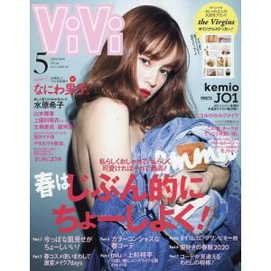 Vi Vi (ヴィヴィ) 2020年5月号