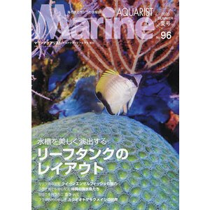 マリンアクアリスト(96) 2020年6月号 【月刊アクアライフ増刊】