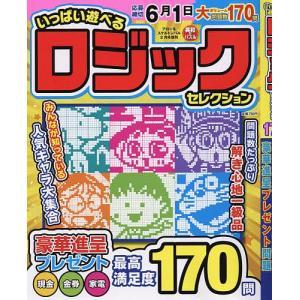 いっぱい遊べるロジックセレクション 2020年2月号 【アロー&スケルトンパル増刊】