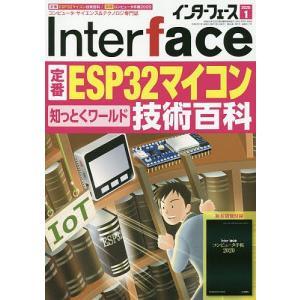 Inter face(インターフェース) 2020年1月号
