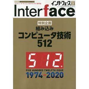 Inter face(インターフェース) 2020年2月号