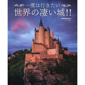一度は行きたい世界の凄い城!! 2019年11月号 【艶増刊】