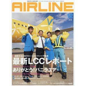 AIR LINE (エアー・ライン) 2019年12月号