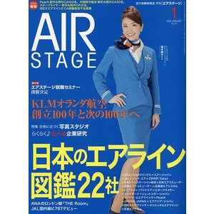 AirStage(エアステージ) 2020年1月号