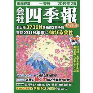 会社四季報ワイド版2019年2集春号 2019年4月号 【会社四季報増】|boox