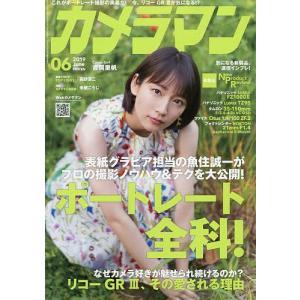 出版社:モーターマガジン社 発行年月日:2019年05月20日 雑誌版型:B5