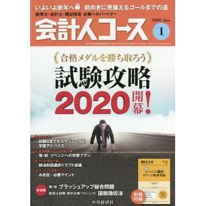 会計人コース 2020年1月号