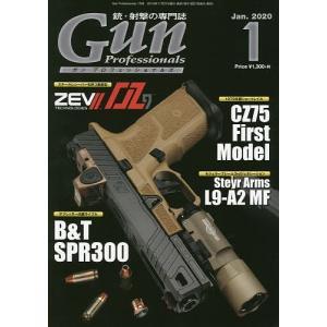 Gun Professionals 2020年1月号