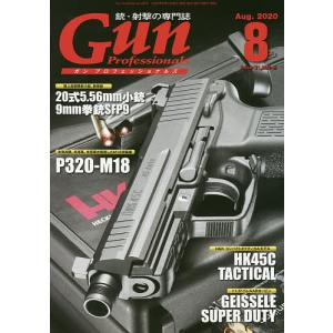 Gun Professionals 2020年8月号