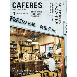 CAFERES 2020年3月号