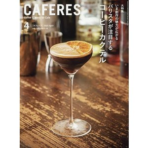 CAFERES 2020年4月号