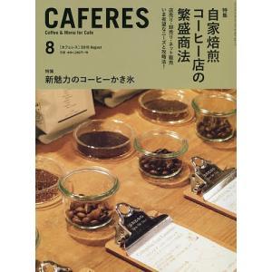 CAFERES 2019年8月号