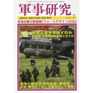 日曜はクーポン有/ 軍事研究 2021年7月号