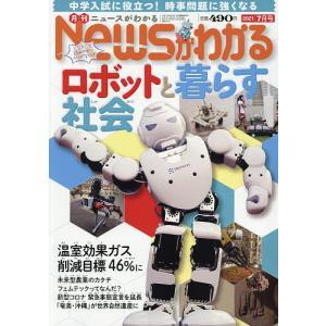毎日クーポン有/ 月刊ニュースがわかる 2021年7月号