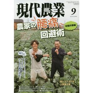 現代農業 2019年9月号