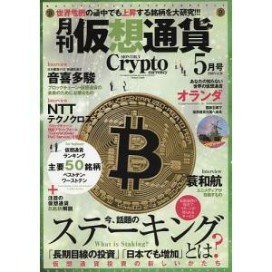 月刊仮想通貨 2020年5月号
