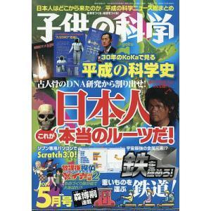 出版社:誠文堂新光社 発行年月日:2019年04月10日 雑誌版型:B5