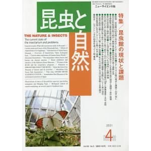 日曜はクーポン有/ 昆虫館の現状と課題 2021年4月号 【昆虫と自然増】
