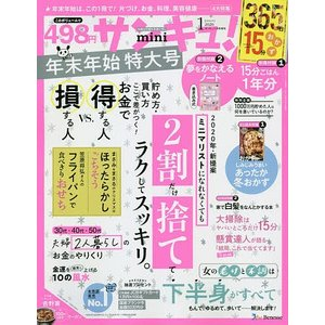 サンキュ!ミニ 2020年1月号 【サンキュ!増刊】