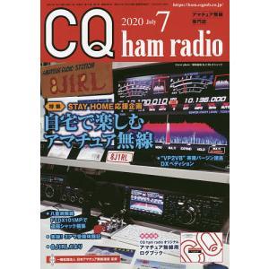 CQハムラジオ 2020年7月号