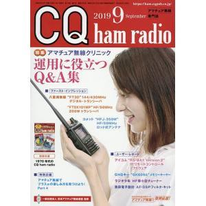 CQハムラジオ 2019年9月号