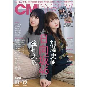 C M N O W 2019年11月号