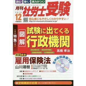 月刊社労士受験 2019年12月号