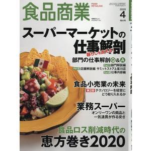食品商業 2020年4月号