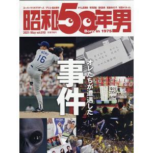 日曜はクーポン有/ 昭和50年男 2021年5月号|bookfan PayPayモール店