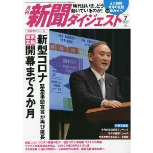 毎日クーポン有/ 新聞ダイジェスト 2021年7月号