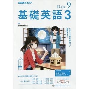 NHK ラジオ基礎英語3 2018年9月号の商品画像