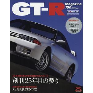 GT−R MAGAZINE(ジーティーア 2020年1月号