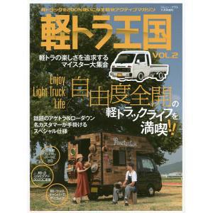 軽トラ王国VOL.2 2020年11月号 【Jimny plus増刊】