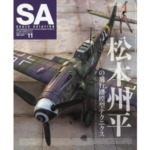 Scale Aviation 2019年11月号