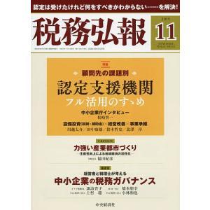 税務弘報 2019年11月号