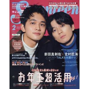 付録なし増刊 2020年2月号 【セブンティーン増刊】