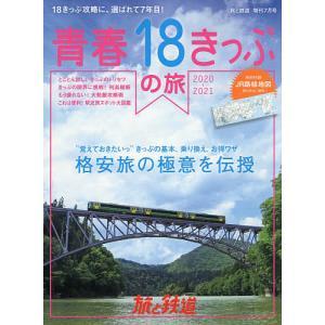 青春18きっぷの旅2020〜2021 2020年7月号 【旅と鉄道増刊】
