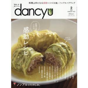 dancyu(ダンチュウ) 2020年2月号