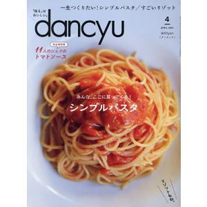 日曜はクーポン有/ dancyu(ダンチュウ) 2021年4月号|bookfan PayPayモール店